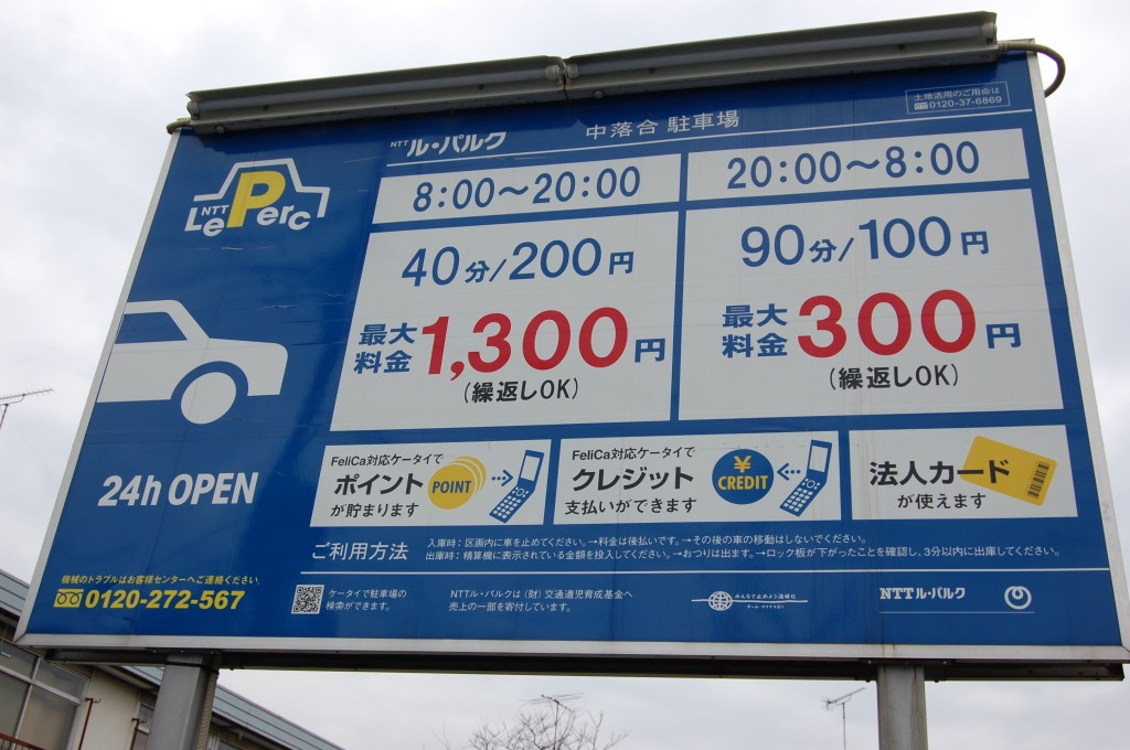 有料駐車場に車を駐車します