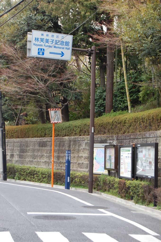 林芙美子記念館が見えたら、右へ曲がり階段を上ります 四の坂です 少し息が切れます