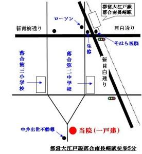 中落合はり灸マッサージ院地図 (2)